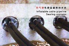充气型电缆管道密封系统介绍
