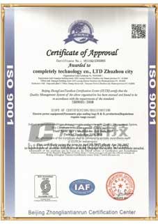 通过ISO9001:2008质量管理体系认证