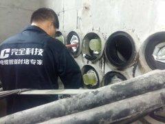电线进线管道防水密封封堵常用方案
