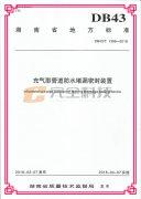 充气型电缆管道封堵首部地方标准(