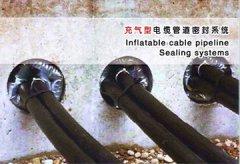 室外电缆保护套管密封_充气型电缆