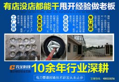 防火防水电缆管道产品渠道招商