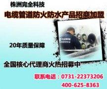 电缆管道防火防水产品招商加盟