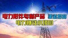 电力附件专利产品渠道招商电力赚钱小项目