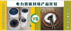 充气管道封堵气囊与电力线缆防水组件密封组件的差异性
