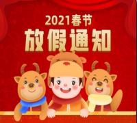 2021年公司春节放假通知